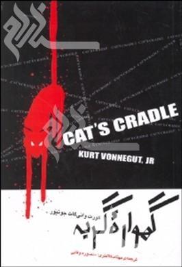 گهواره گربه